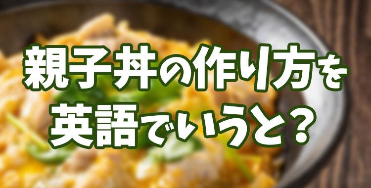 親子丼,料理,日本食