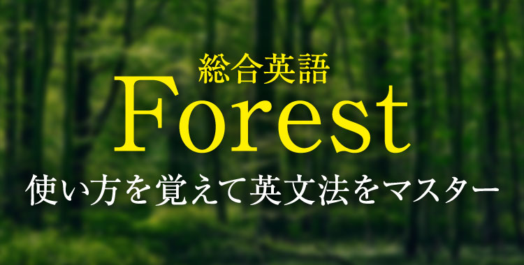 forest,参考書,英語学習
