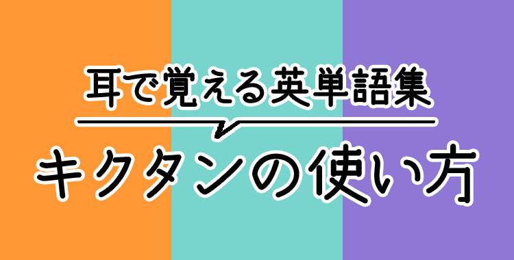 キクタン,英単語集,英語学習