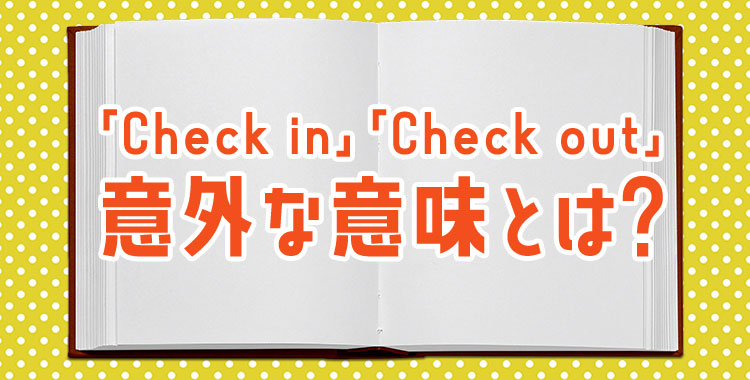 Check in,Check out,単語