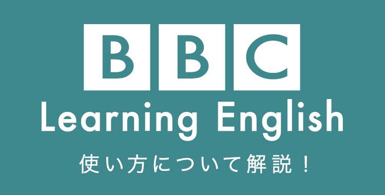 英語学習,BBC Learning English,教材