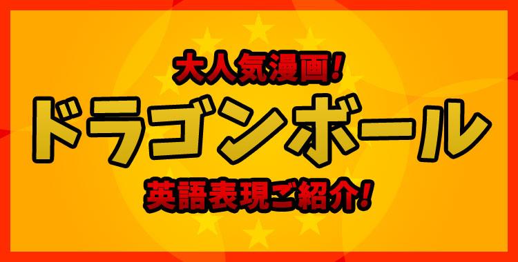 ドラゴンボール,アニメ,漫画