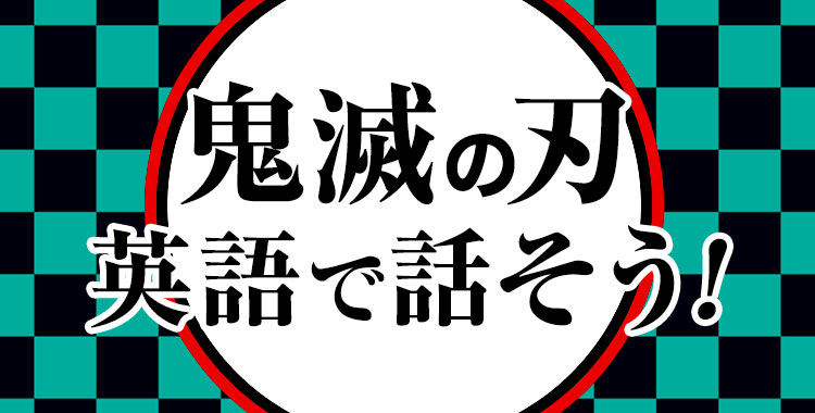 鬼滅の刃,アニメ,文化