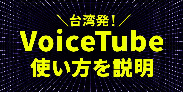 VoiceTube,英語学習,オンライン