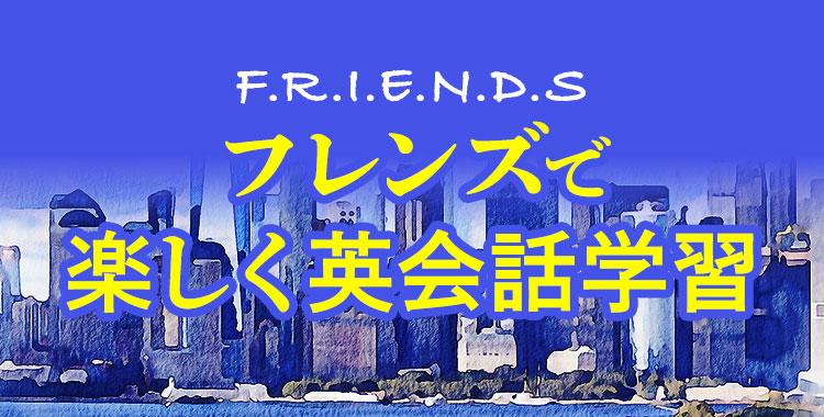 英語学習,ドラマ,F.R.I.E.N.D.S