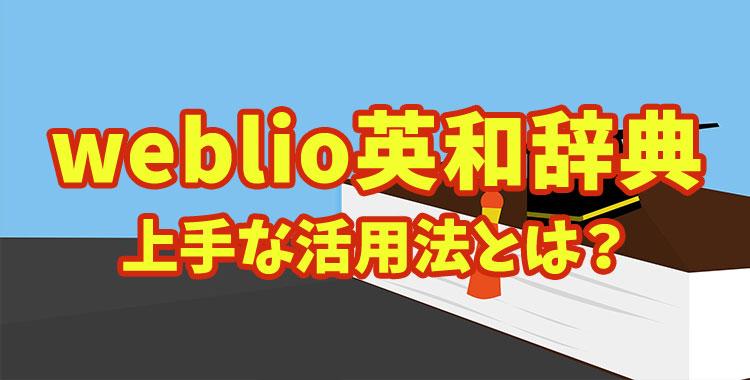 weblio,英和辞典,英語学習