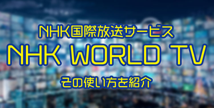 NHK,WORLD TV,番組