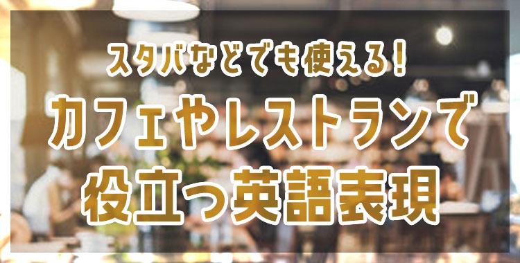 カフェ,レストラン,英語表現