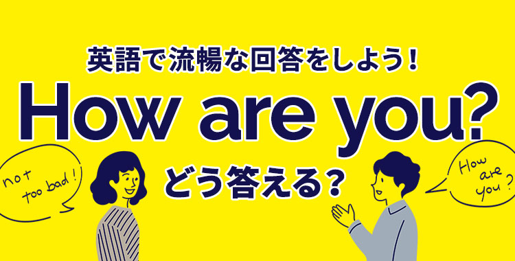 How are you,会話,流暢