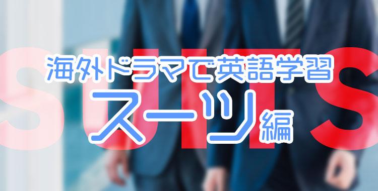スーツ,海外ドラマ,英会話学習