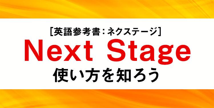 NextStage,ネクステージ,参考書