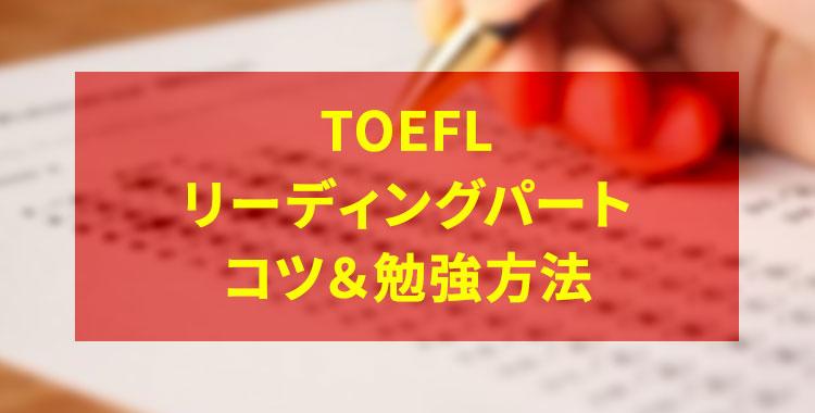 TOEFL,リーディング,勉強法