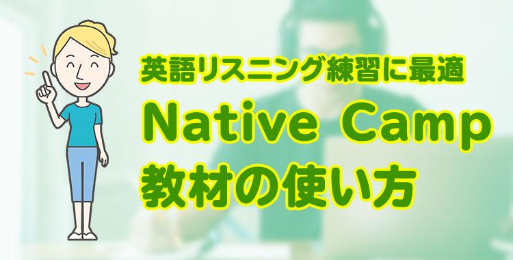native camp,学習法,教材