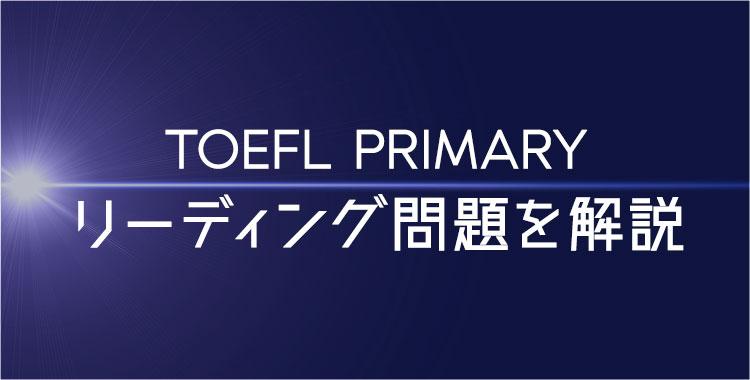 TOEFL,PRIMARY,リーディング