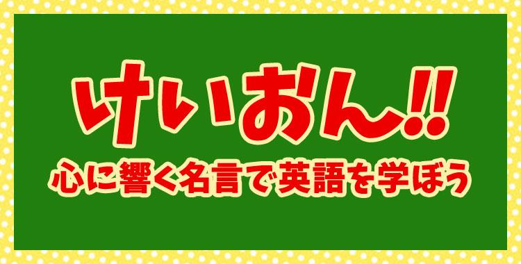 けいおん,アニメ,英語学習