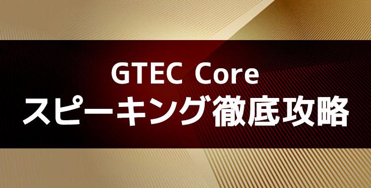 GTEC Core,スピーキング,攻略法