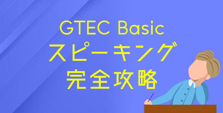 GTEC,Basic,スピーキング