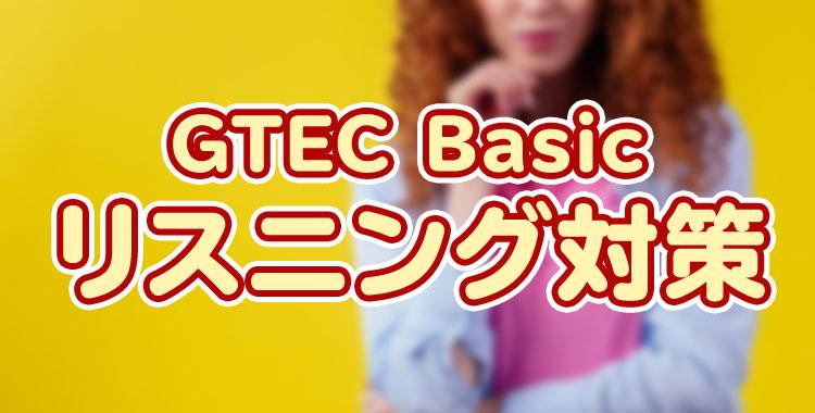 GTEC,リスニング,対策