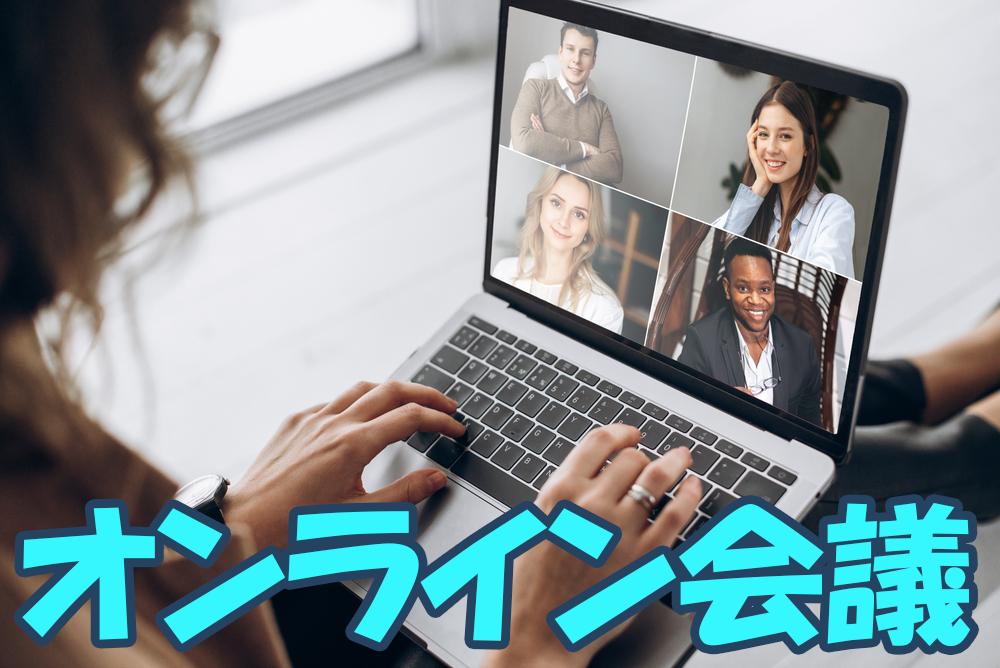 オンライン,会議,英語表現