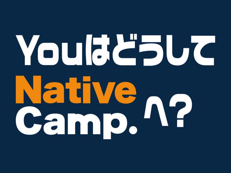YouはどうしてNativeCampへ?
