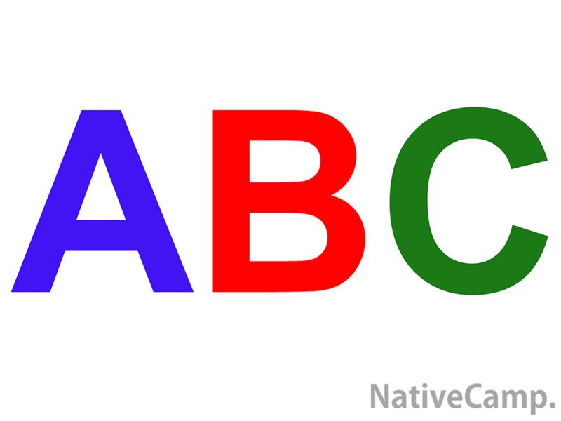 アルファベットABC