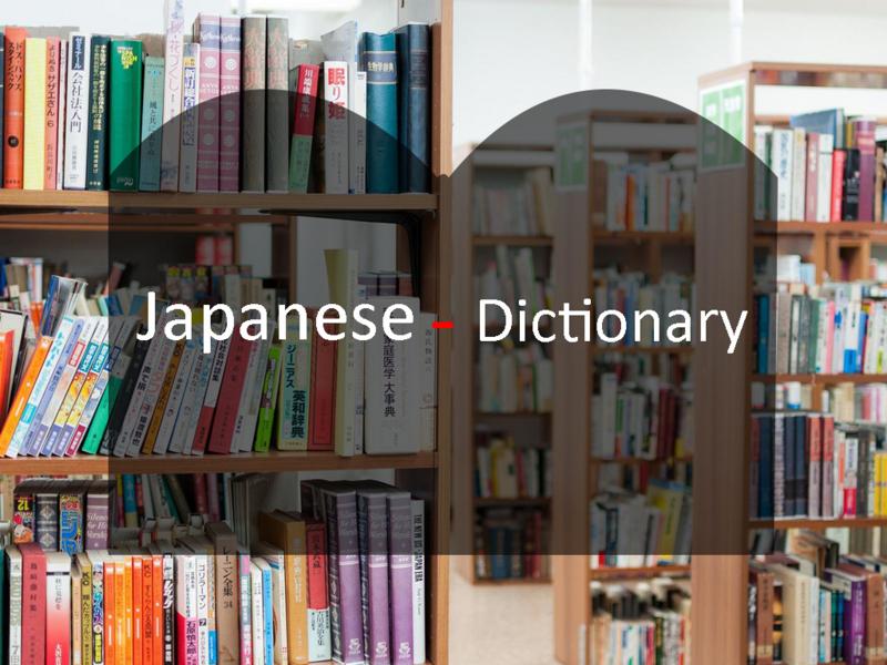 日本語と辞書(図書館)