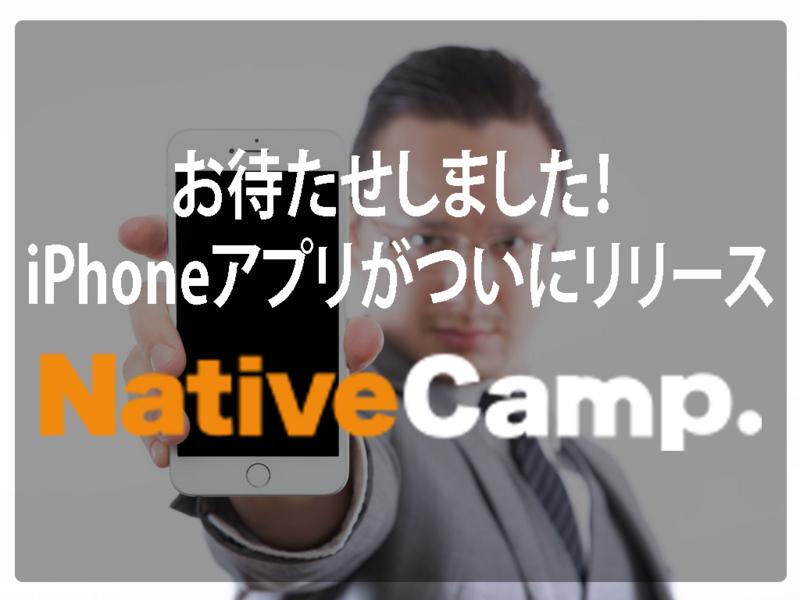 携帯を持つ男性(iPhoneアプリ登場)