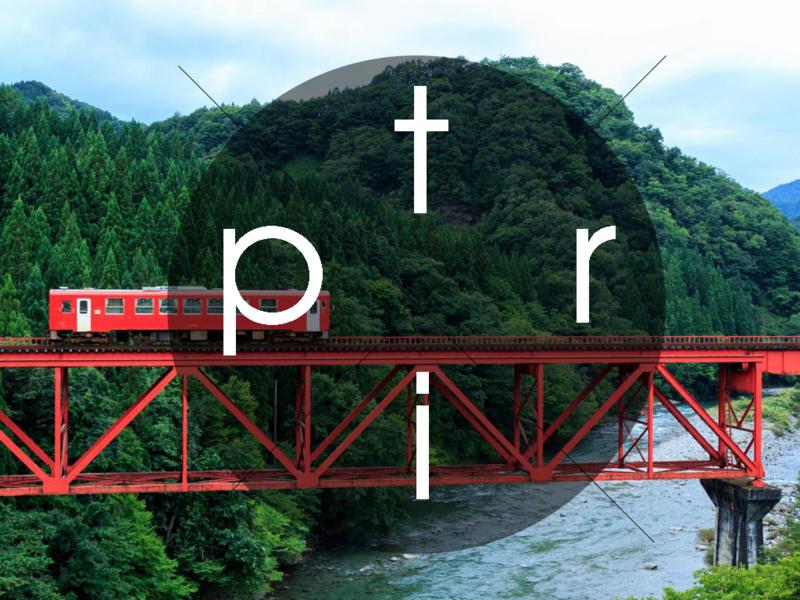 森の中に、橋がかかっている写真(卒業旅行)