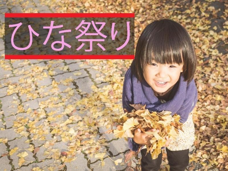 女の子は落ち葉を拾っている様子、ひなまつり