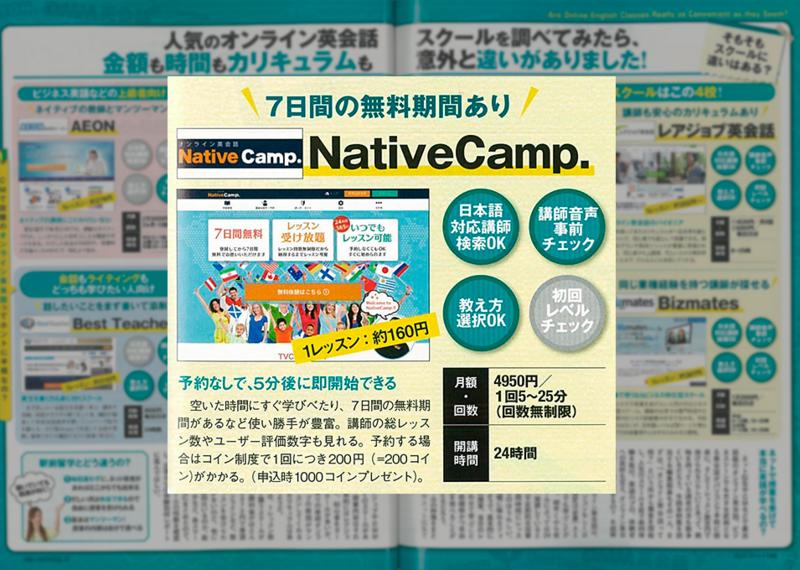 MONOQLO 4月号(晋遊社) 「オンライン英会話」徹底比較