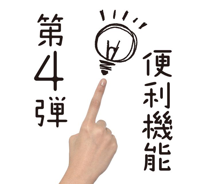 オンライン英会話ネイティブキャンプ 便利機能第4弾