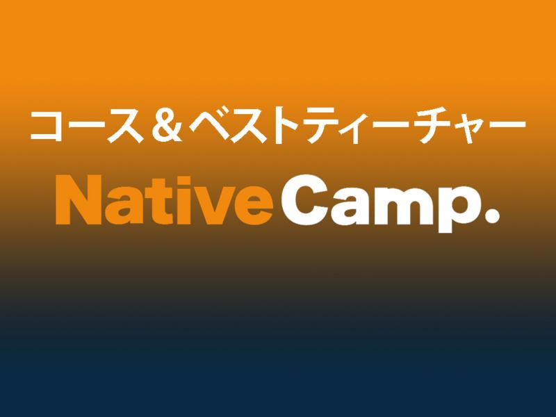 コースとベスト講師 ネイティブキャンプ