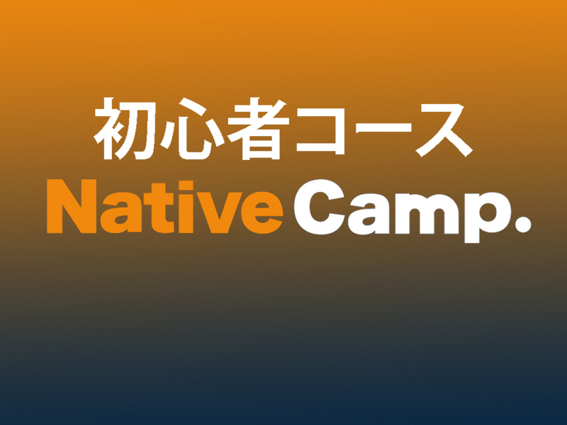 初心者コース ネイティブキャンプ