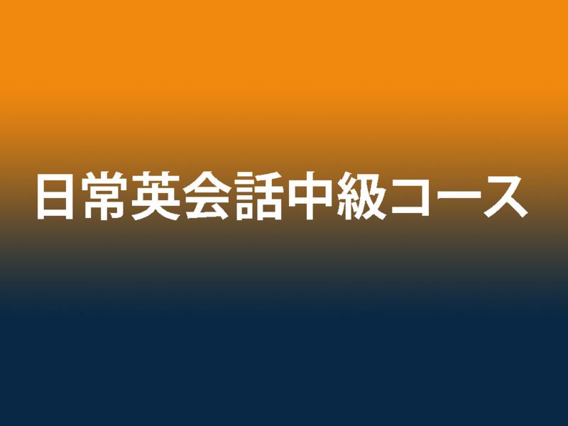 日常英会話中級コース_NativeCamp.英会話