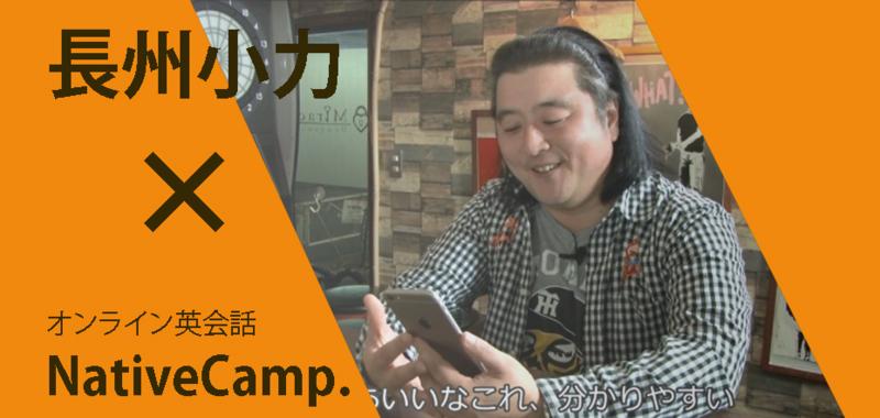 長州小力さんがオンライン英会話を楽しむ様子