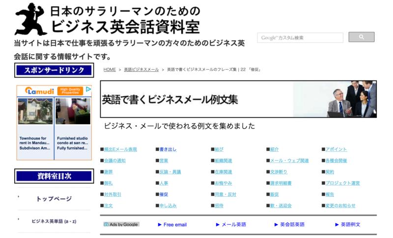 日本のサラリーマンのためのビジネス英会話資料室