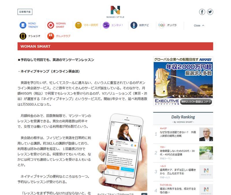 160801_nikkei