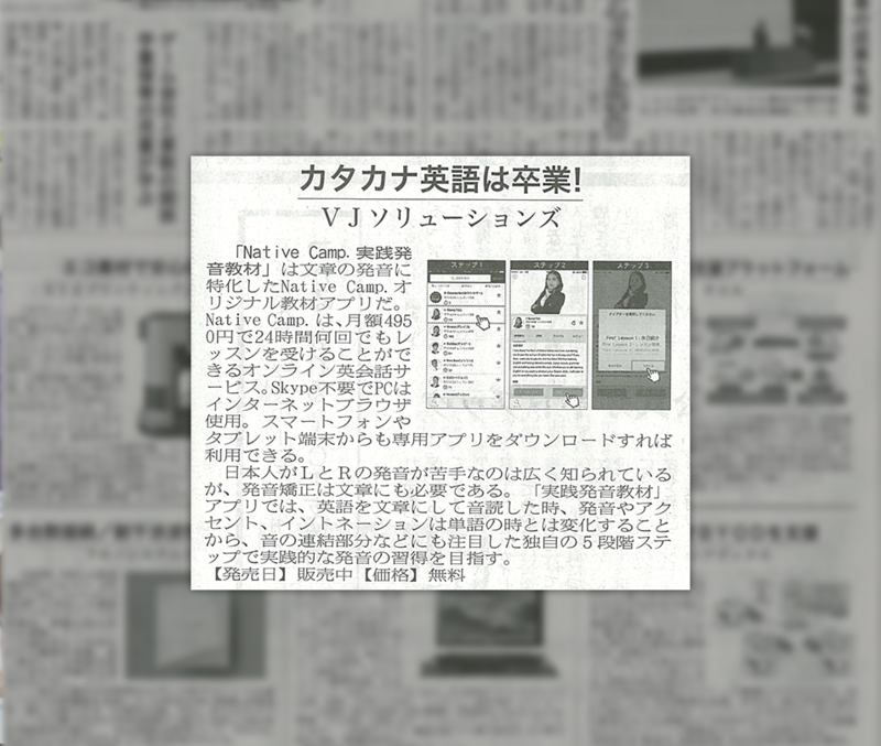 新聞「教育家庭新聞」に掲載されました【2016年9月5日】