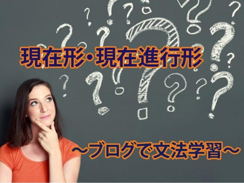 ブログで文法学習