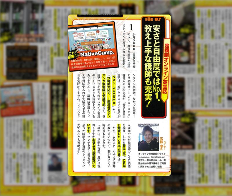 雑誌「週刊SPA!」で紹介されました