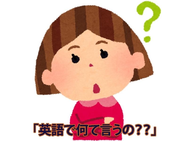 オンライン英会話ブログ