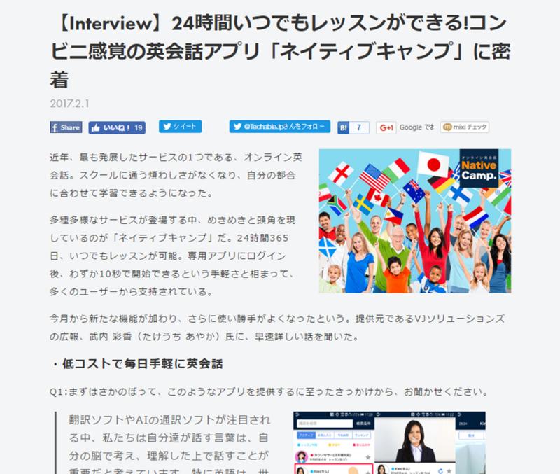 WEBメディア「Techable」にインタビューが掲載されました