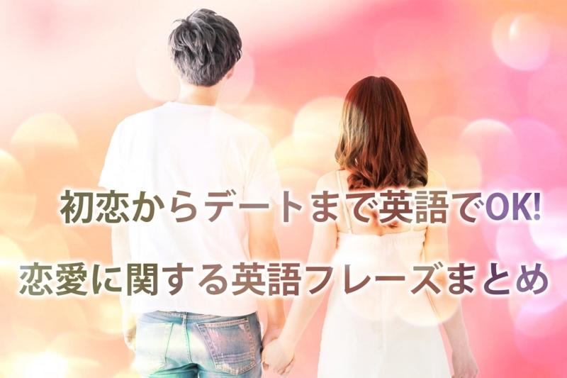 初恋からデートまで英語でOK! 恋愛に関する英語フレーズまとめ