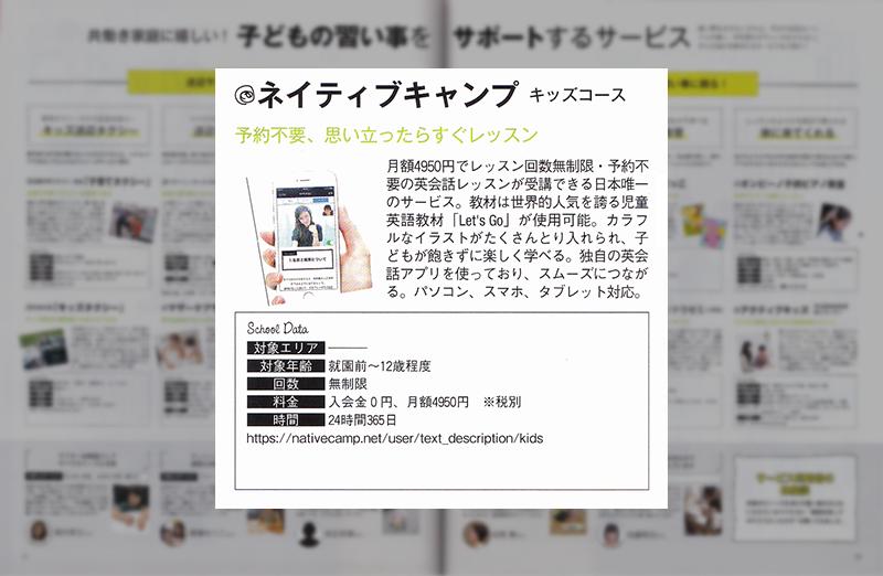 雑誌「CHANTO」に掲載されました