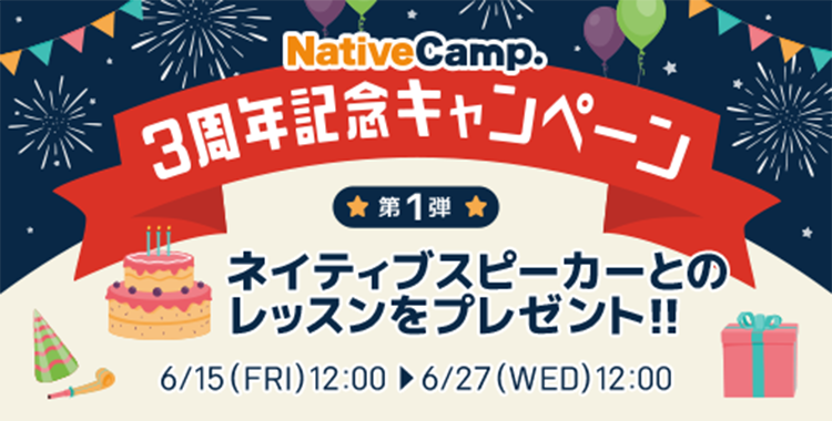 f:id:nativecamp_official:20180615145347p:plain