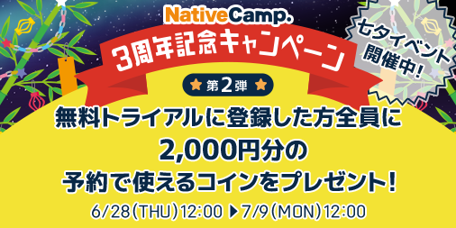 f:id:nativecamp_official:20180628214107p:plain
