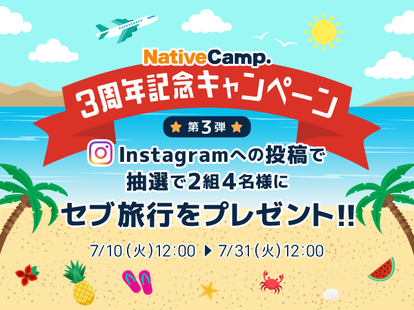 f:id:nativecamp_official:20180709183556p:plain