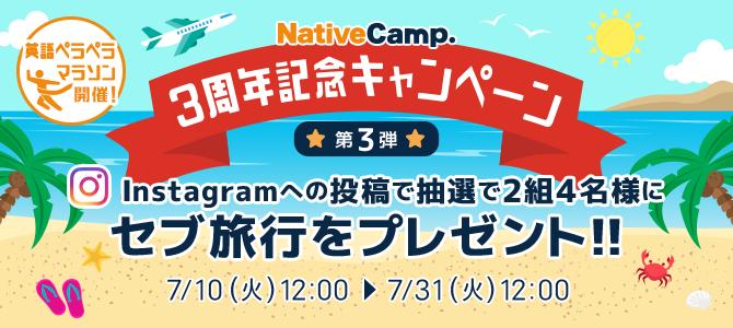 ネイティブキャンプ3周年記念キャンペーン開催中