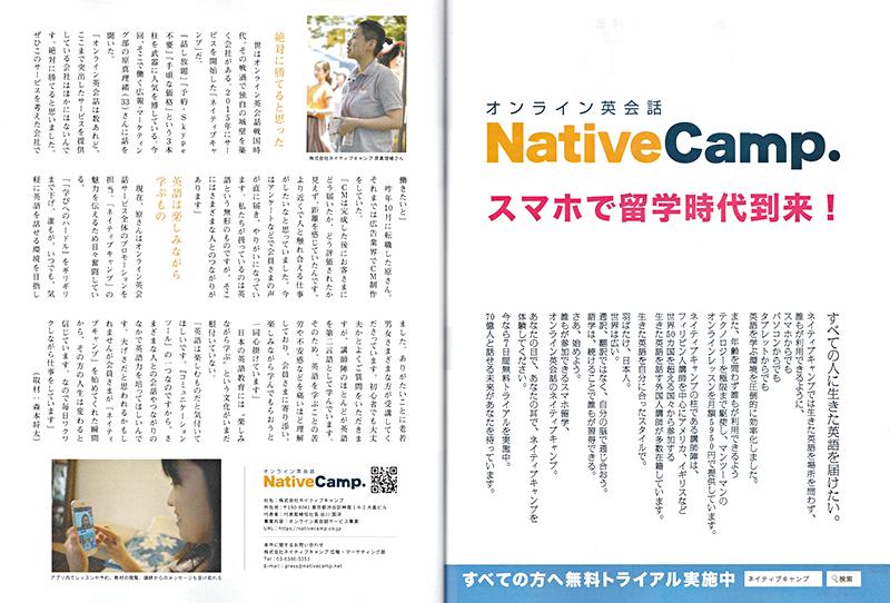 JALグループ機内誌「SKYWARD」に、弊社スタッフのインタビュー記事が掲載されました