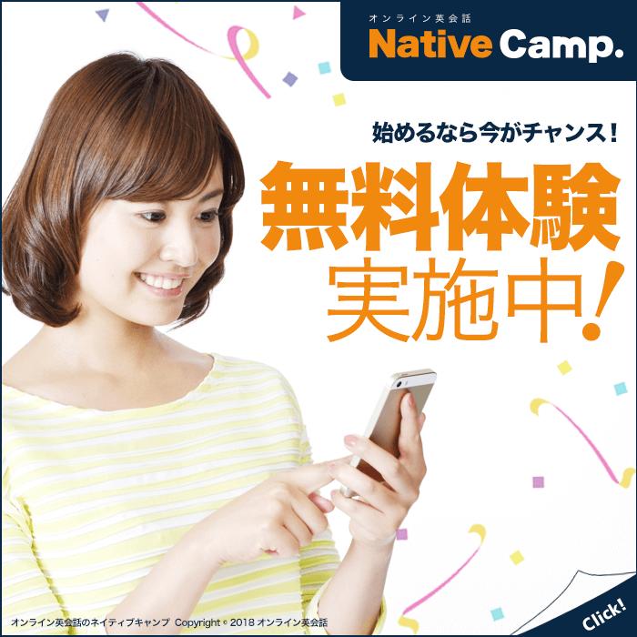 ネイティブキャンプ 無料体験実施中